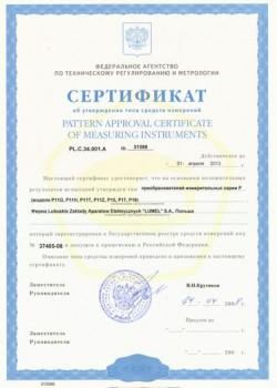 Сертификат Lumel - для измерительных преобразователей