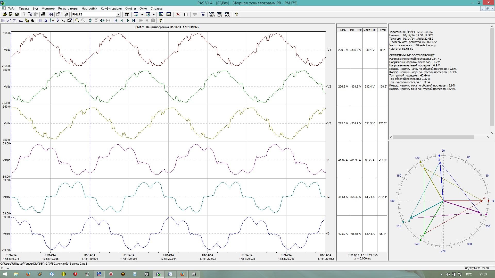 Рис. 1  - окно программы PAS журнал осциллограмм.