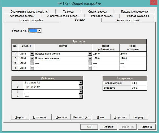 Рис. 13  - окно программы PAS - настройки реле.