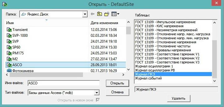 Рис. 4  - окно программы PAS работа с файловой системой
